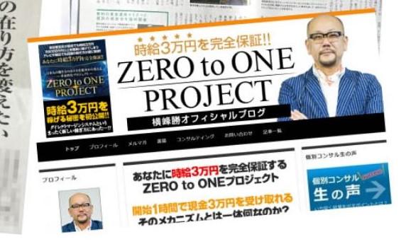 """結局無料じゃないオファー!横峯勝氏のZERO to ONE Project """"ゼロトゥーワンプロジェクト"""""""