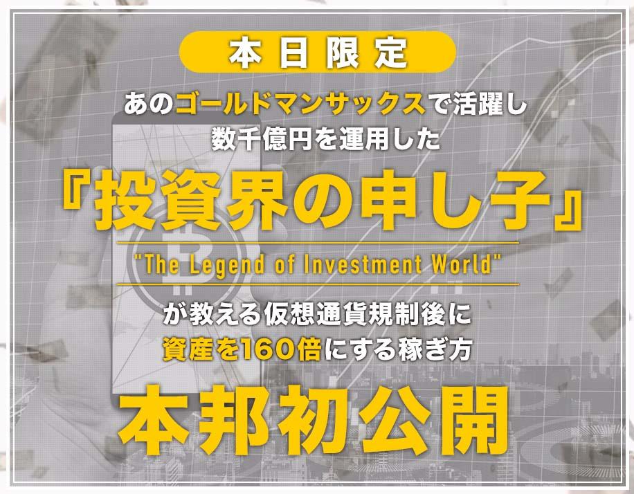 【160倍確定】瀬尾恵子の規格外ICO ゴールドマンサックス在籍は詐称!