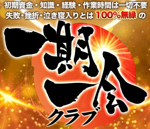 郷竜也氏の一期一会クラブ、オクリビトシステムは分配じゃない!