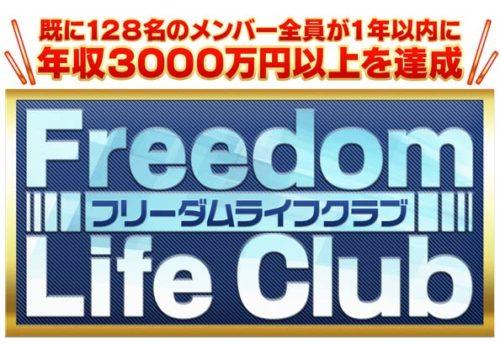 NAGEZENI配布!松宮義仁のフリーダムライフクラブで巨大ブーメラン