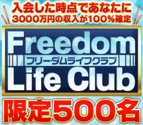 松宮義仁のフリーダムライフクラブは無料→30万円!さすが大御所は一味ちがうw