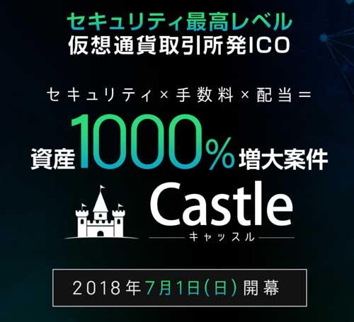 世界一セキュリティ取引所「Castle(キャッスル)ICO」比較が銀行とかナンセンスw
