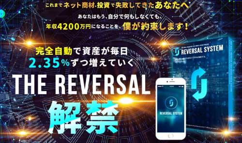 笠原翔The Reversal「ザ・リバーサル」は日利2.35%アービトラージ