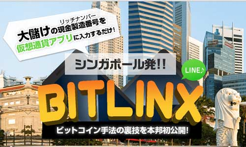 本郷ジョウジ「ビットリンクス」Bitlinxが怒涛の値下げラッシュw