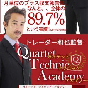 トレーダー和也監督(松田和也)のカルテット・テクニック・アカデミーではすぐに稼げない!