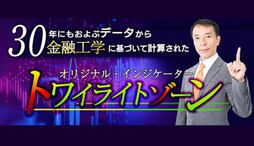 マーケットの魔術師 奥村尚のトワイライトゾーンはシンプルすぎて物足りないFX