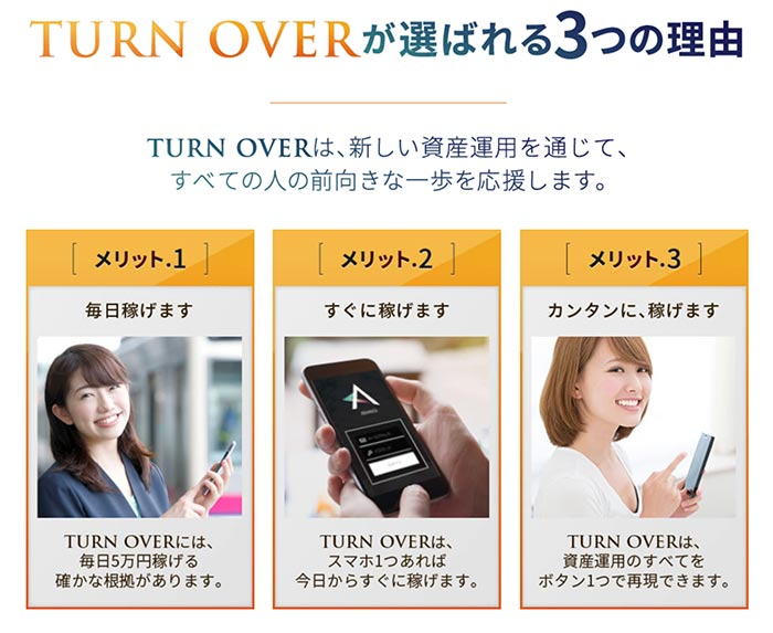 TURNOVERの選ばれる3つの理由