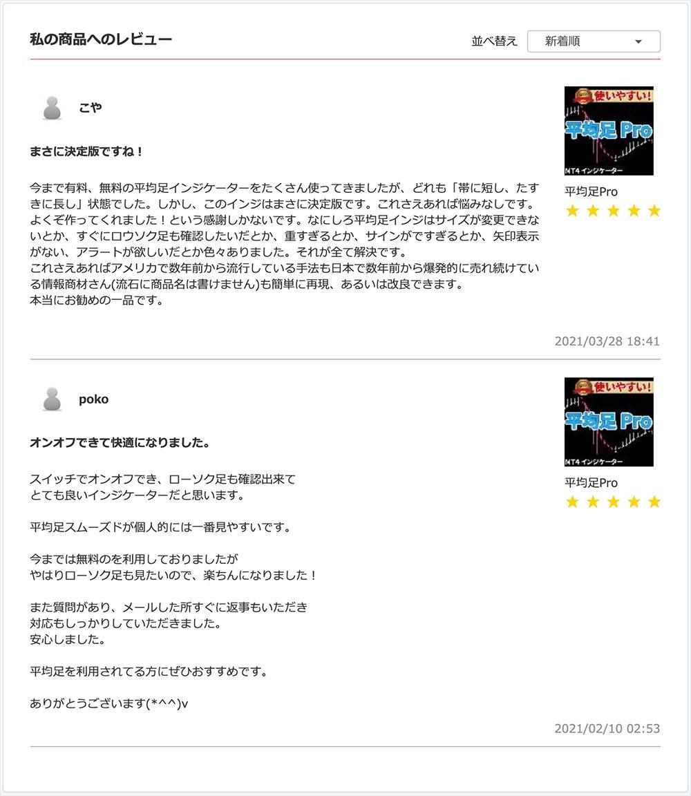 ゴゴジャンの北川生子氏へのレビュー